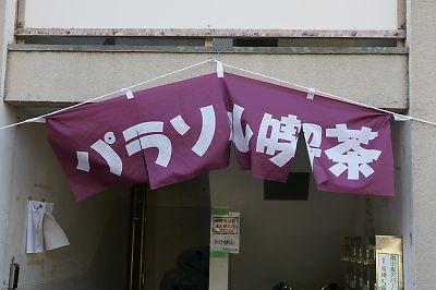 パラソル喫茶(JR南小泉仮設住宅)