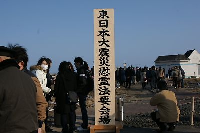 東日本大震災慰霊法要祭(荒浜地区)
